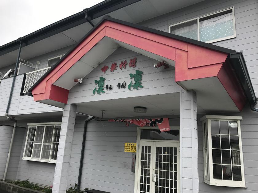 中華料理 凛凛の外観