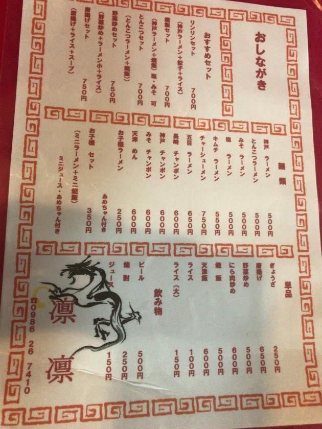 中華料理 凛凛のメニュー