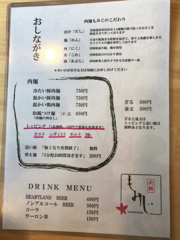 肉麺もみじメニュー