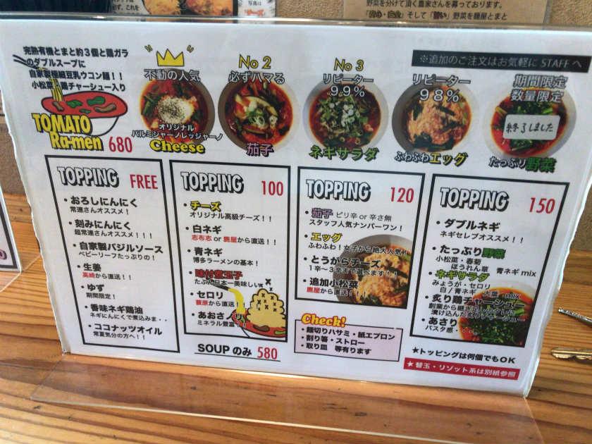 麺屋とまと宮崎店のメニュー
