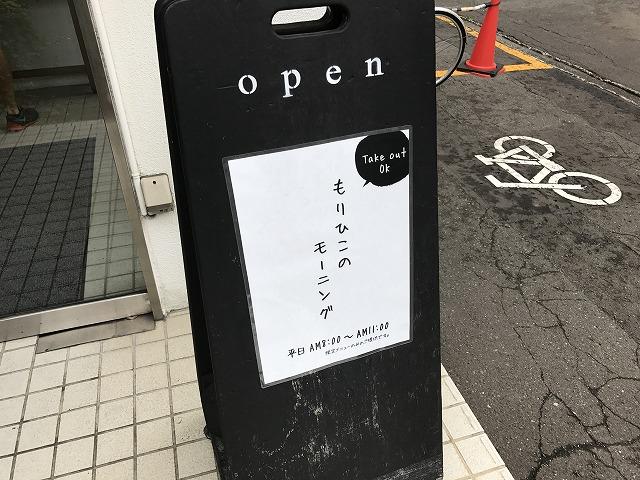カフェもりひこの看板