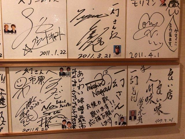 えびそば一幻総本店には有名人の色紙がたくさん