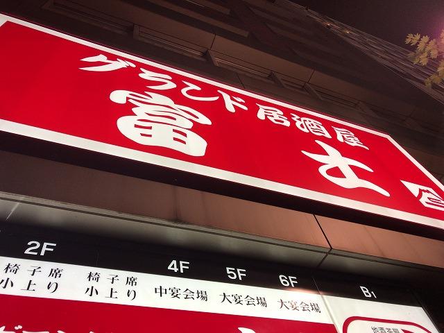 グランド居酒屋富士すすきの店看板