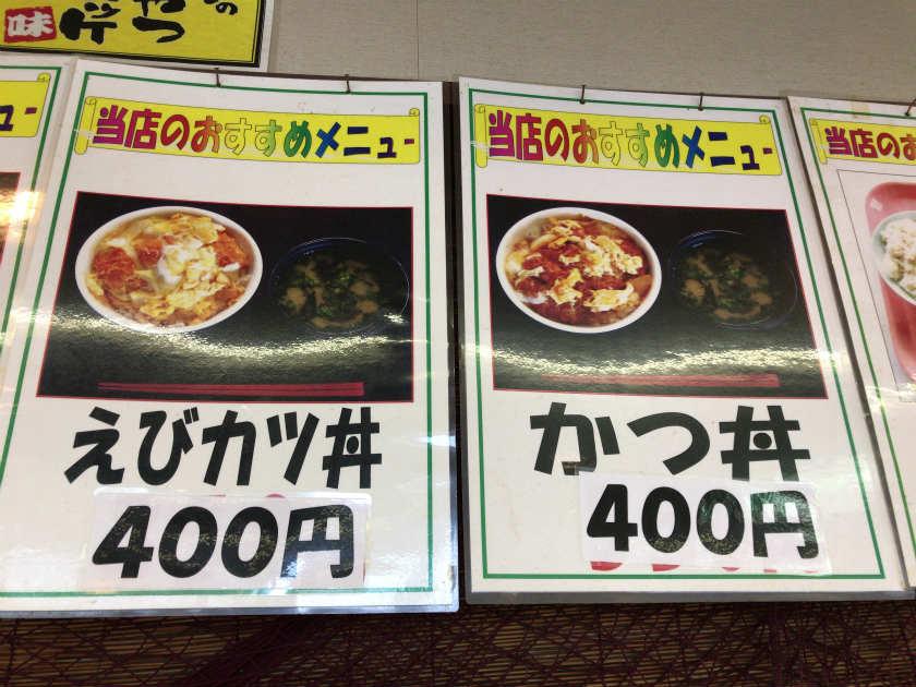 えびカツ丼とかつ丼が特に安い