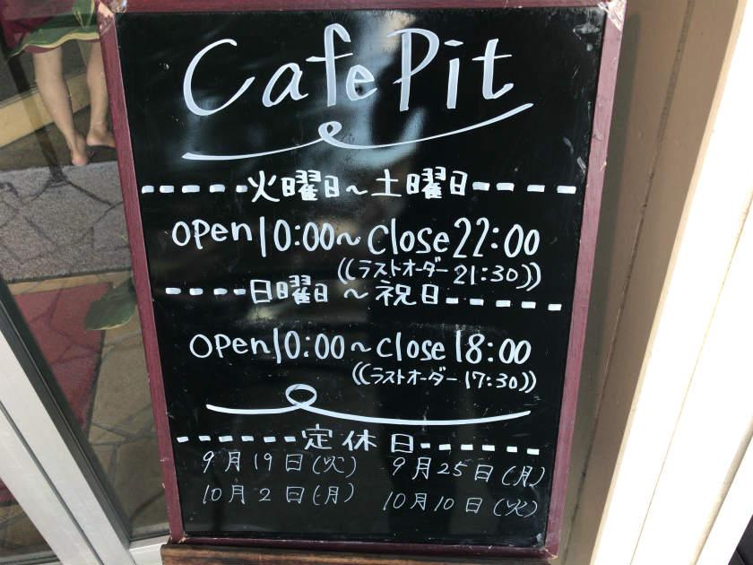 カフェPIT(ピット)の営業時間
