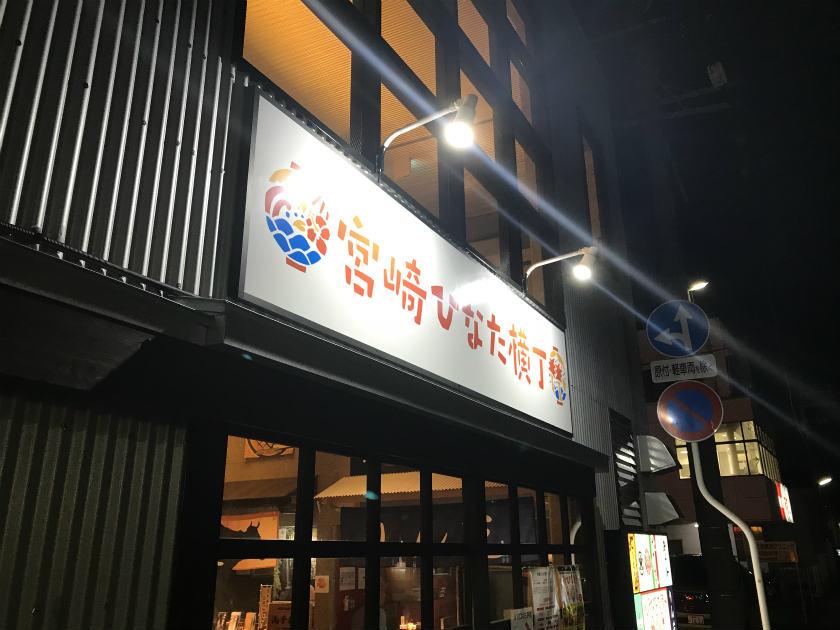 宮崎ひなた横丁の看板
