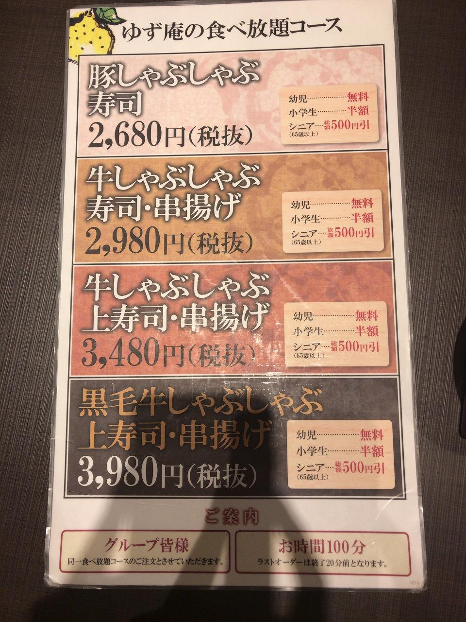 ゆず庵宮崎柳丸店の食べ放題コース4種