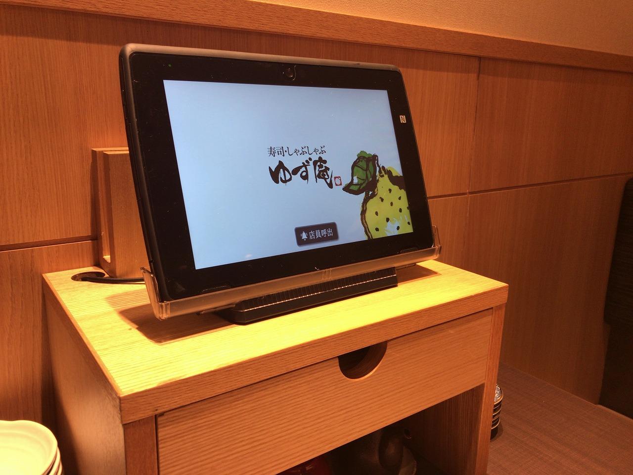 ゆず庵宮崎柳丸店はデジタル機器で注文できる