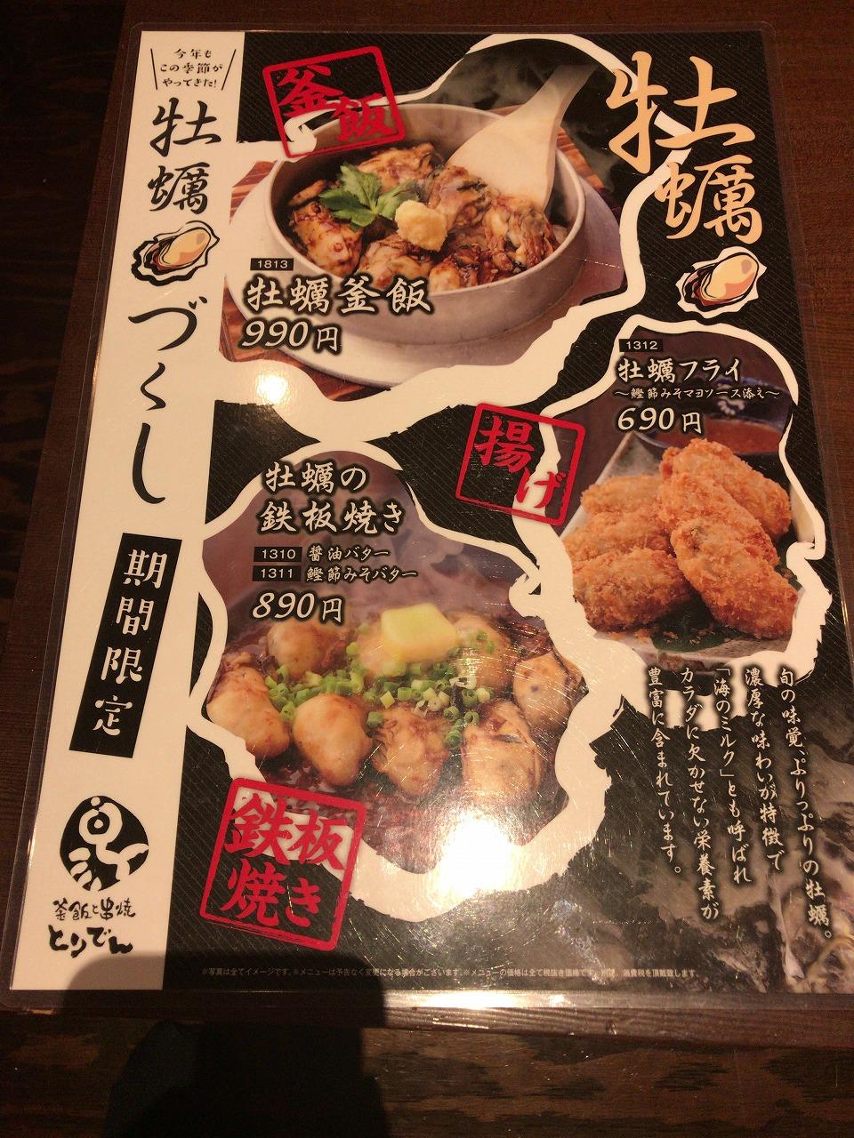 とりでん(柳丸町店)牡蠣メニュー
