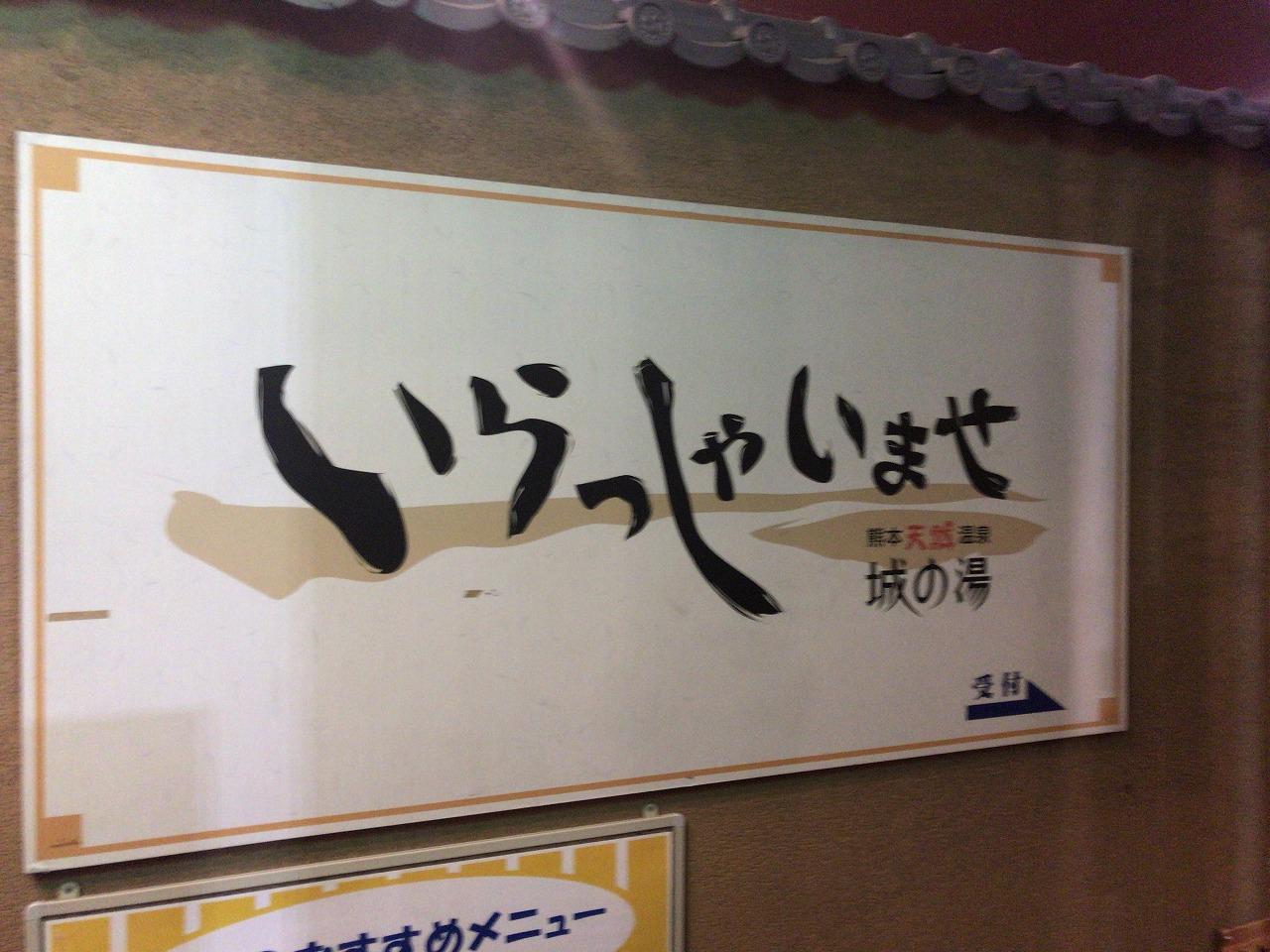 熊本城温泉城の湯の看板