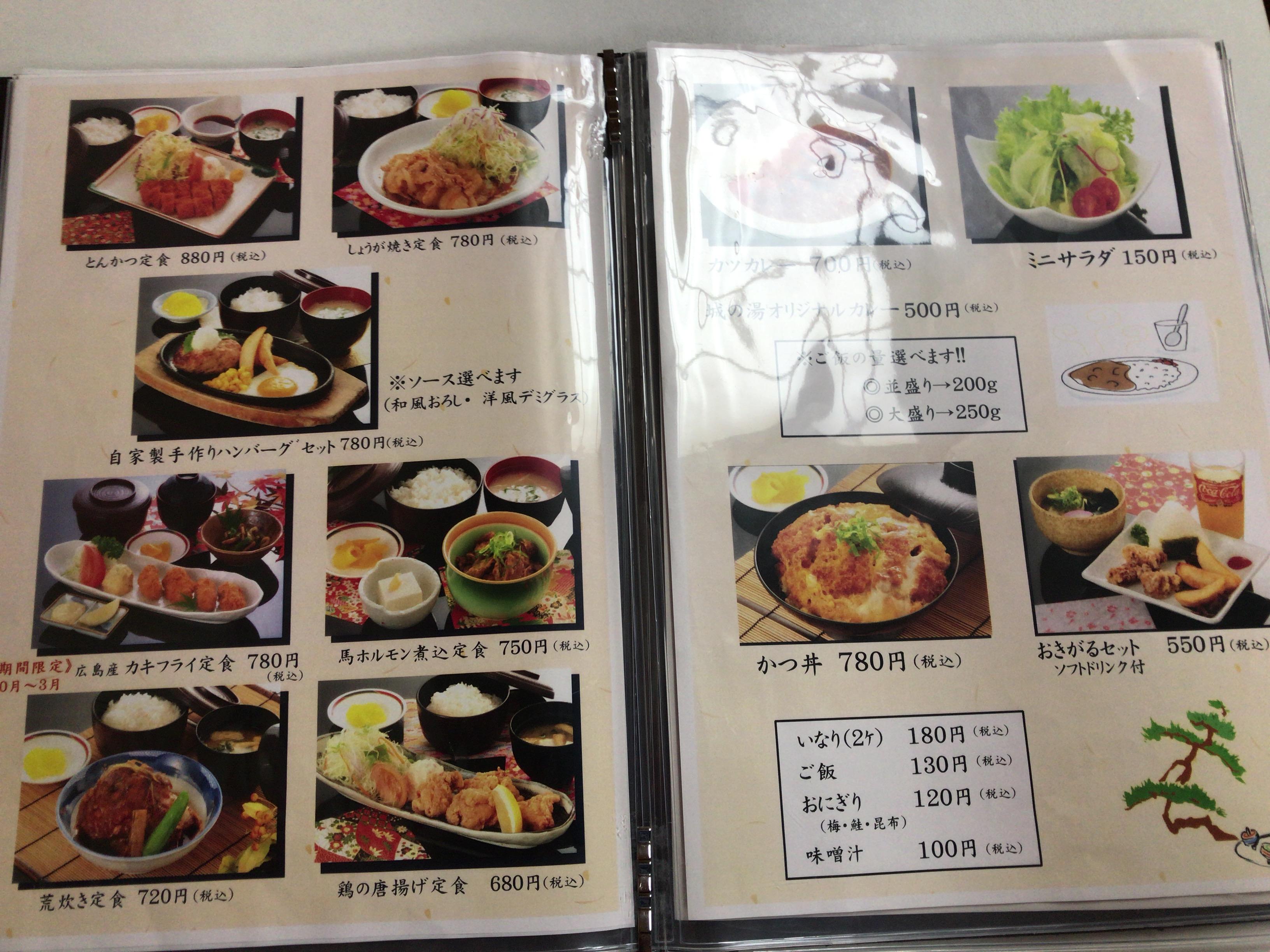 熊本城温泉城の湯のレストランのメニュー