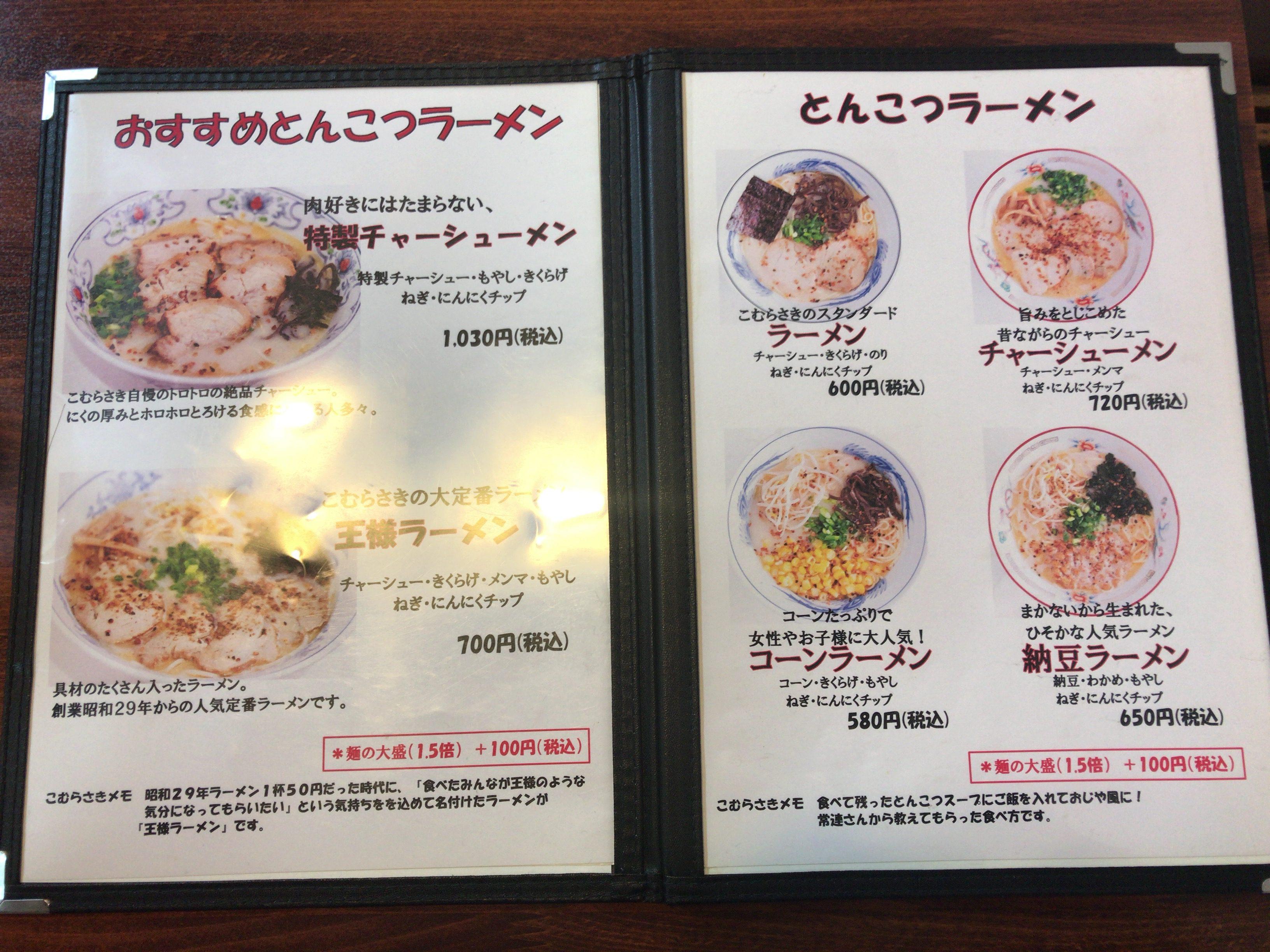 熊本こむらさきラーメン上通中央店のメニュー