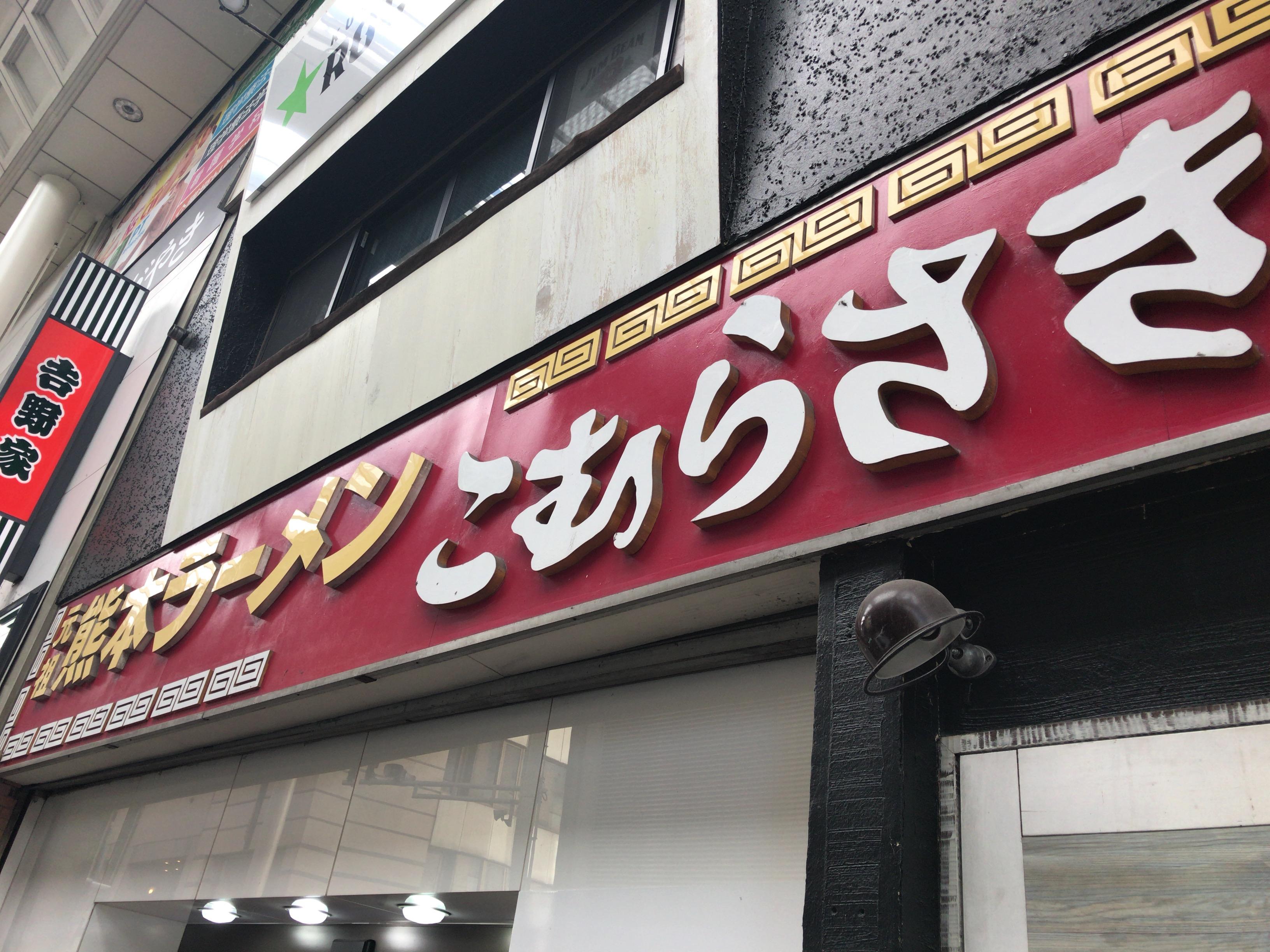 熊本こむらさきラーメン上通中央店の看板