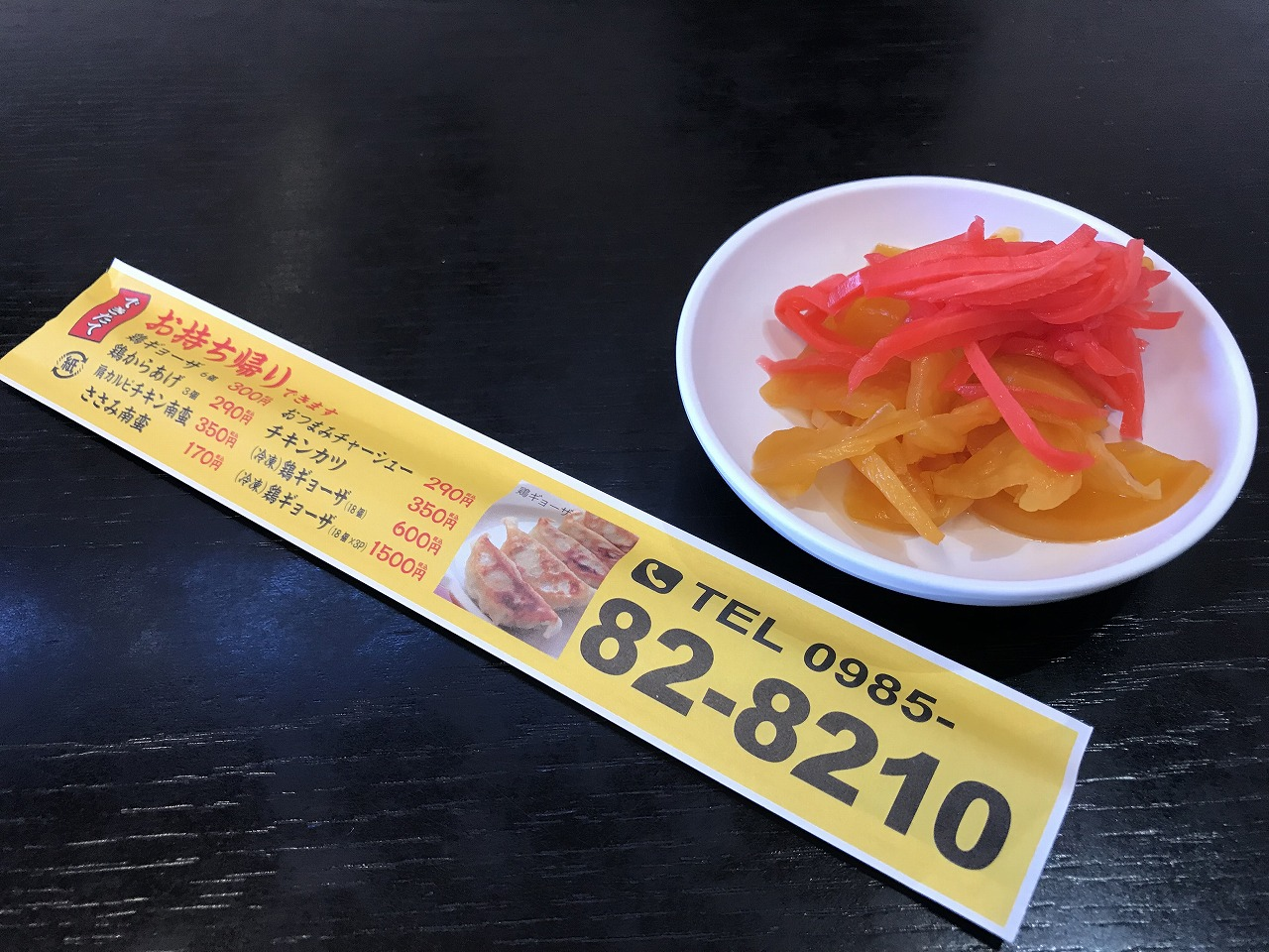 鶏ガララーメン酉の電話番号