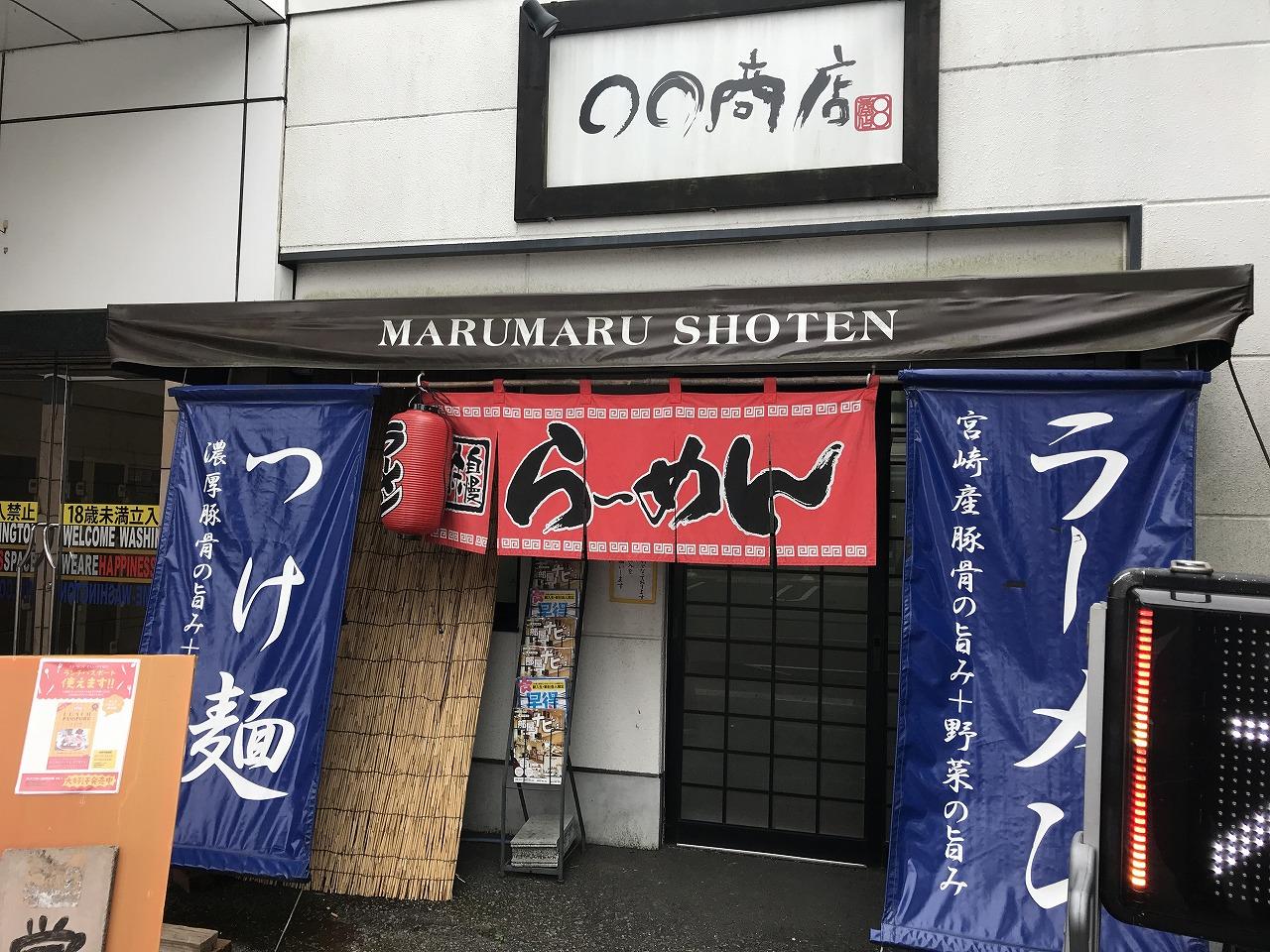 ○○商店(柳丸店)外観