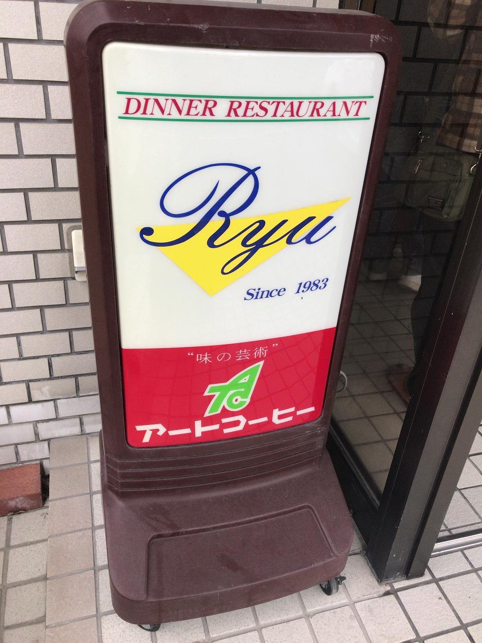 RYUの看板