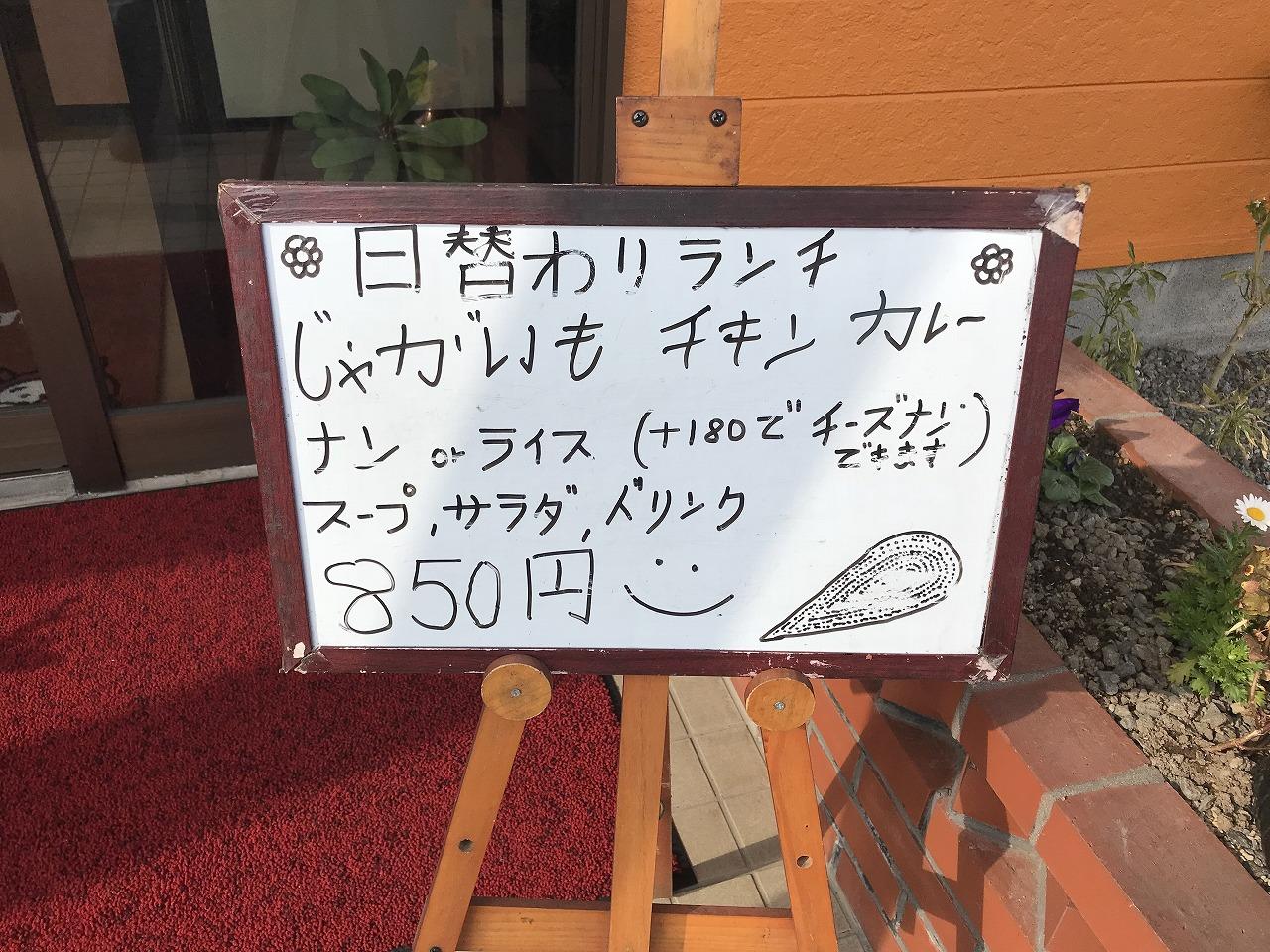ムーナ佐土原店の日替わりランチ