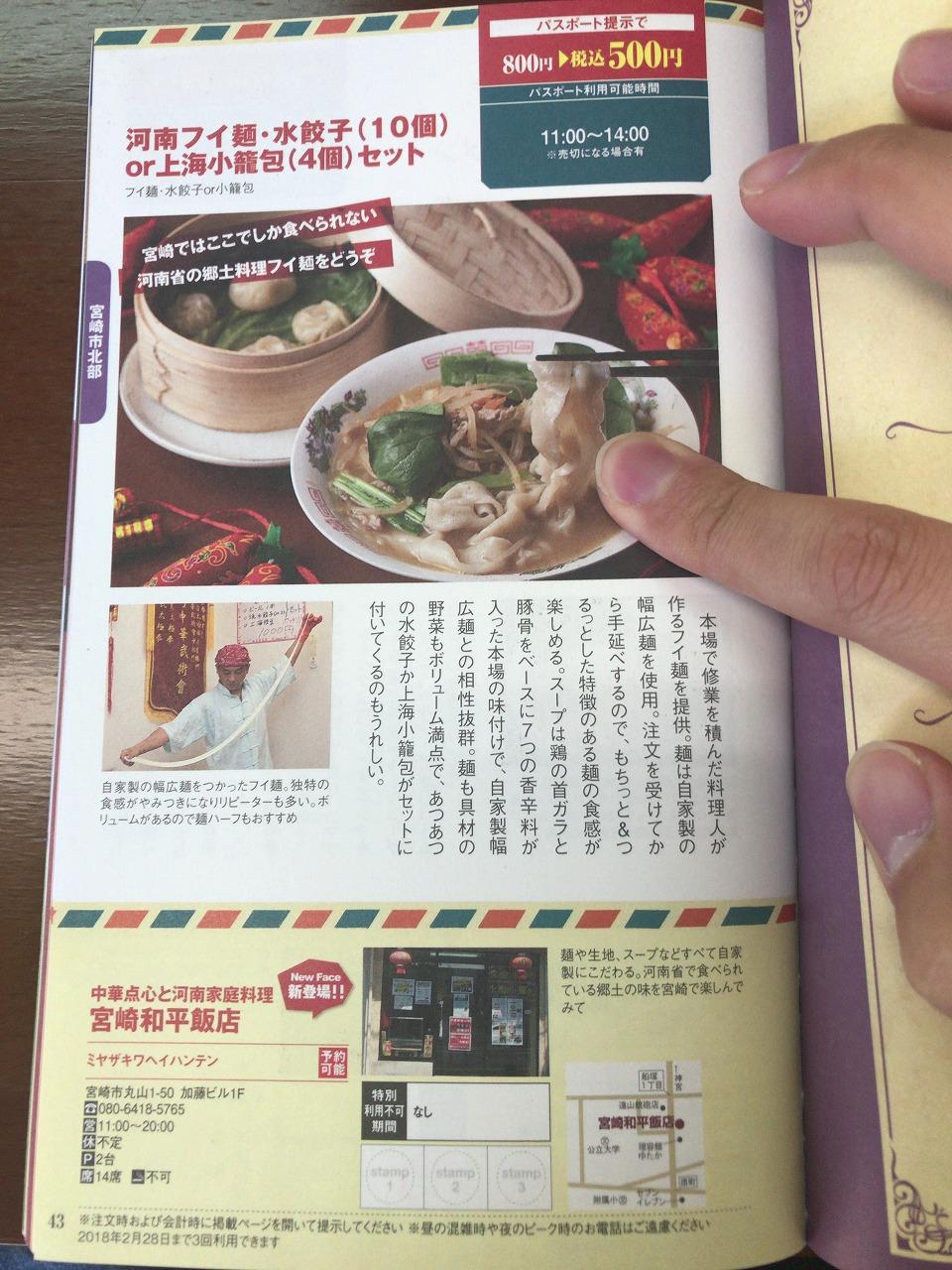 宮崎和平飯店ランチパスポート