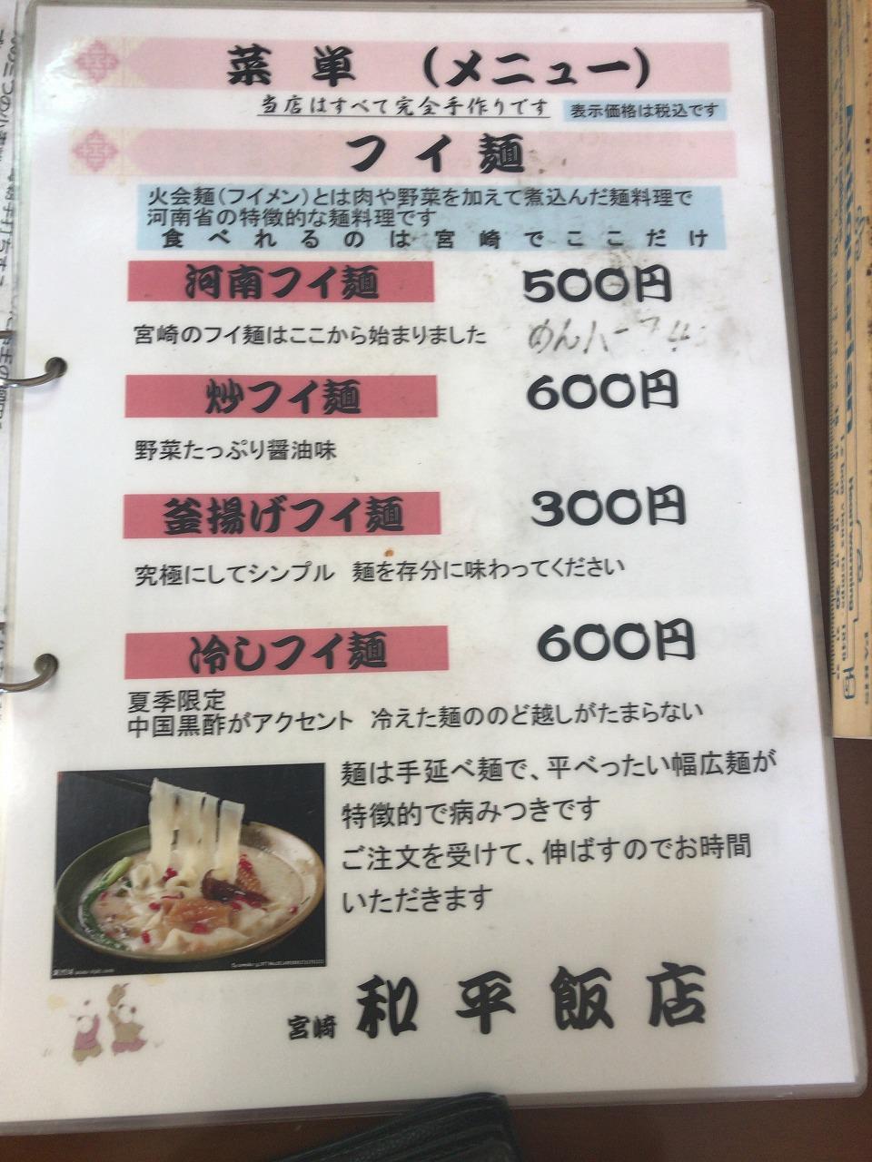 宮崎和平飯店メニュー