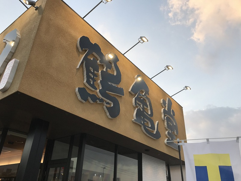 博多ラーメン鶴亀堂(津嘉山店)の外観