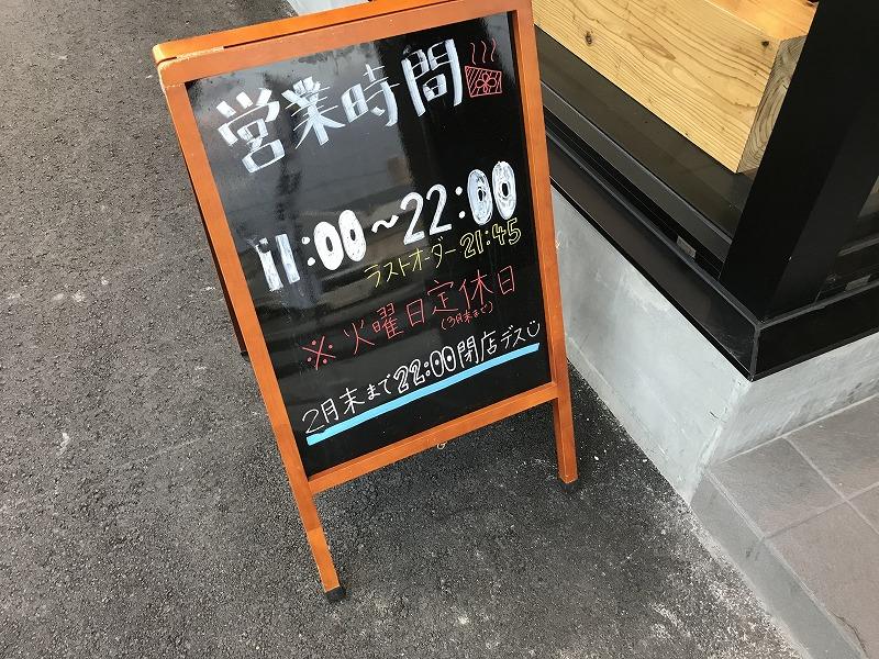 博多ラーメン鶴亀堂(津嘉山店)の営業時間