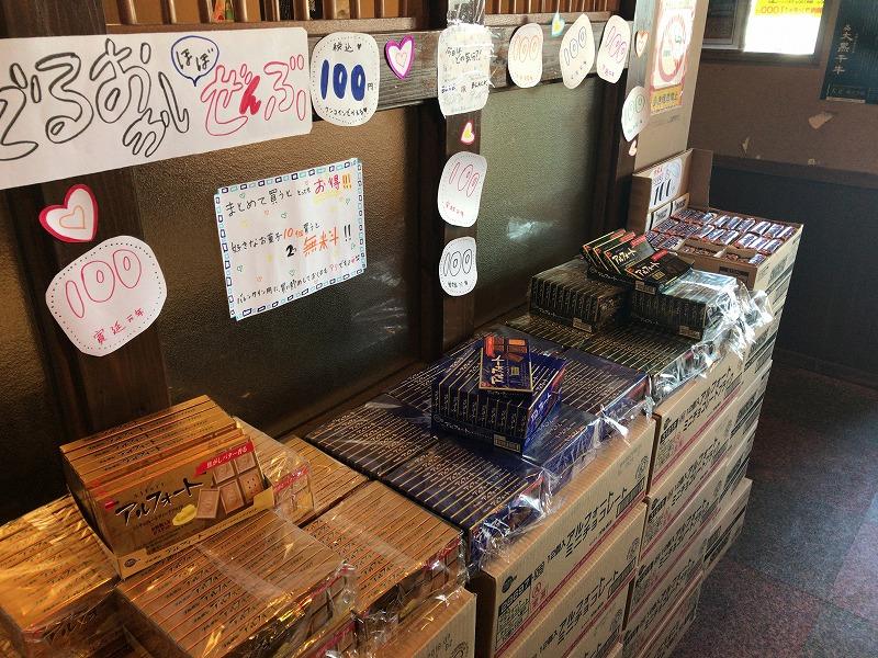 牛庵にはチョコレート系お菓子が安くで売ってある