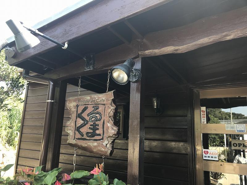 カフェくるくまの玄関