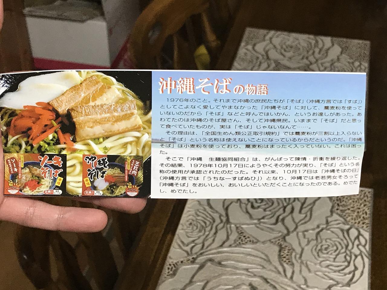 沖縄そばの物語
