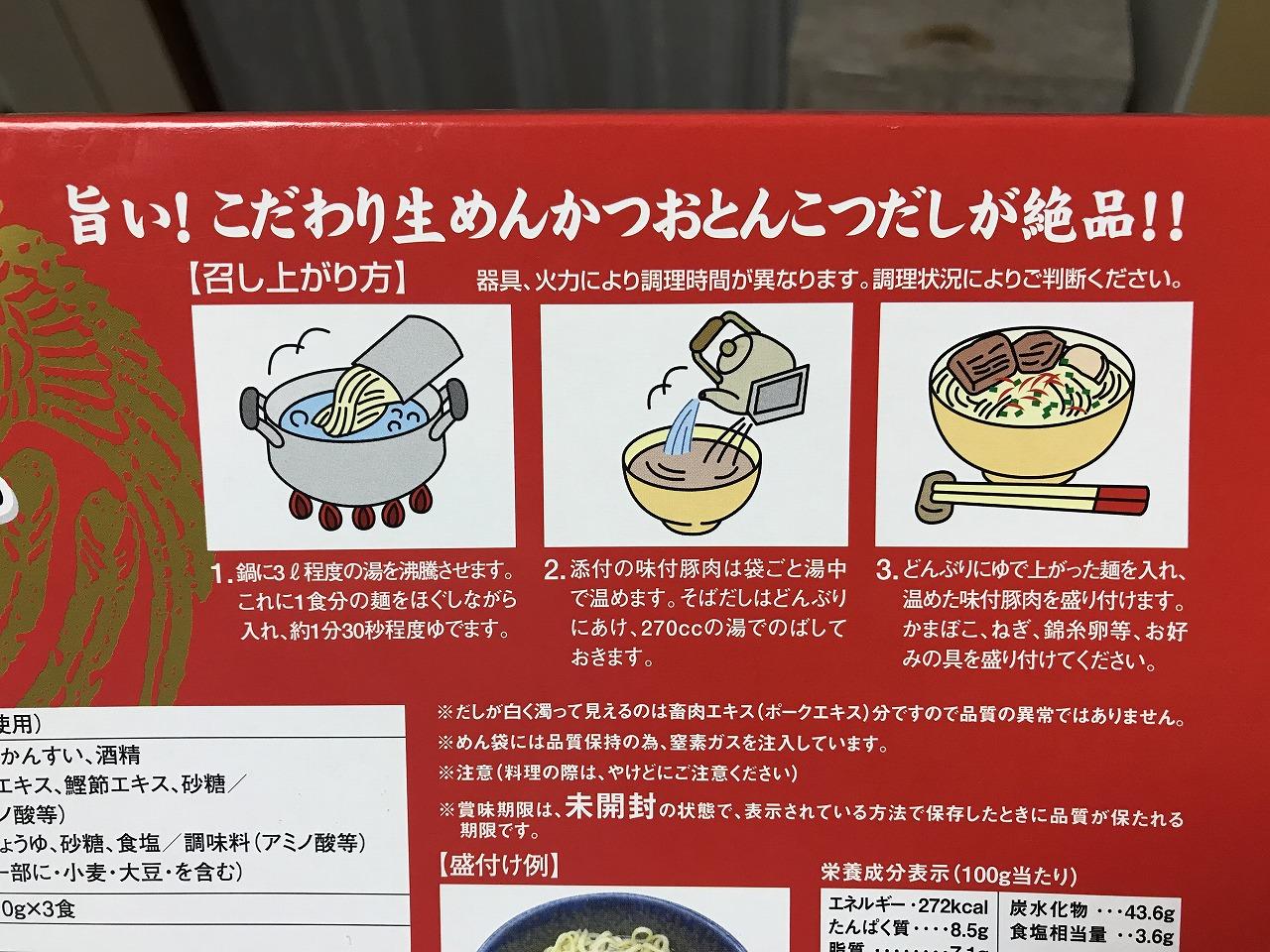 レトルトの沖縄そばの作り方