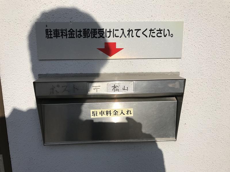 松山有料駐車場