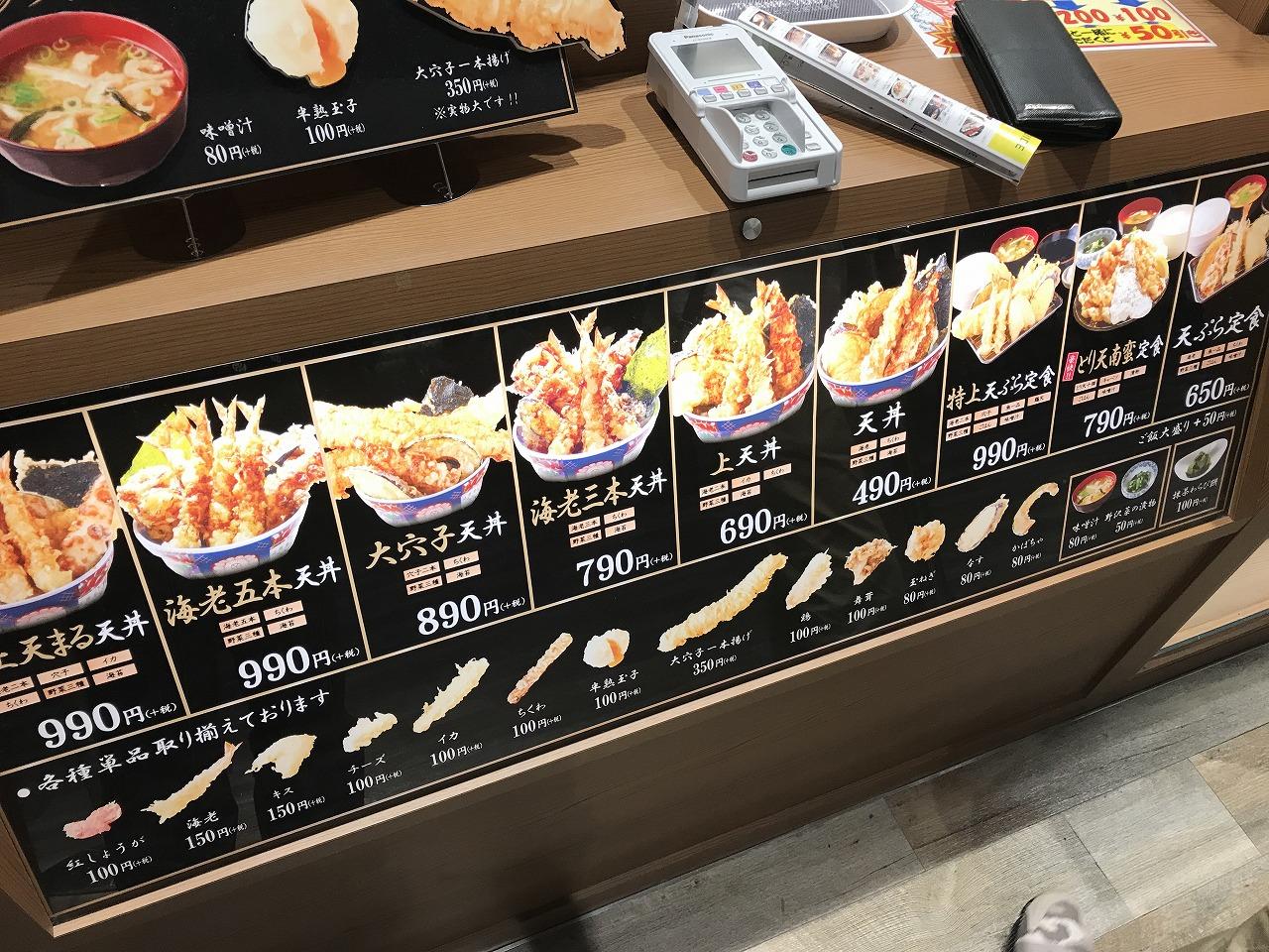 揚げ天まる(イオンモール宮崎店)のメニュー