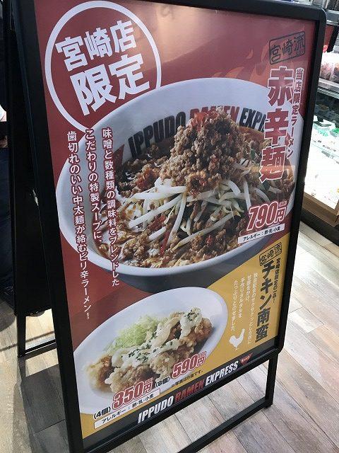 IPPUDO・RAMEN・EXPRESSイオンモール宮崎店の看板