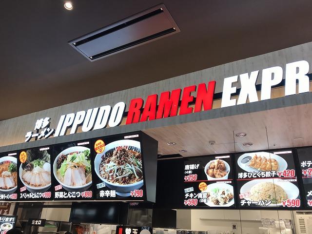 IPPUDO・RAMEN・EXPRESSイオンモール宮崎店の外観