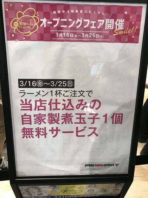 IPPUDO・RAMEN・EXPRESSイオンモール宮崎店のオープニングフェア