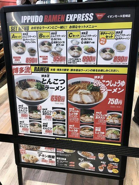 IPPUDO・RAMEN・EXPRESSイオンモール宮崎店のメニュー