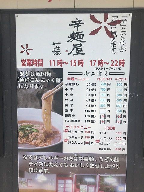 辛麺屋一楽のメニュー