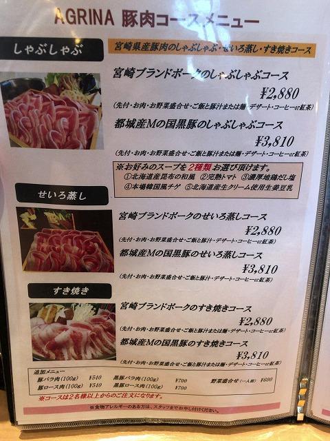 アグリーナの豚肉コースメニュー