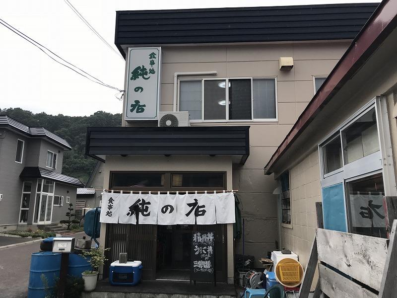 純の店の入り口