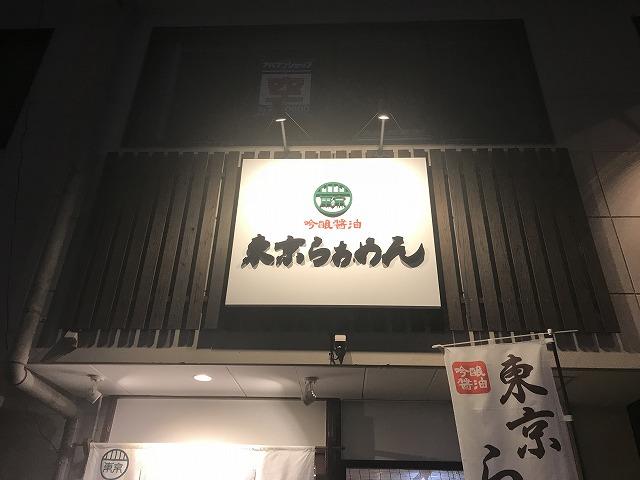 吟醸醤油 東京らぁめん