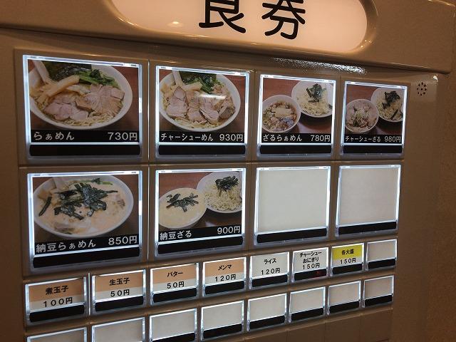 吟醸醤油 東京らぁめんの券売機