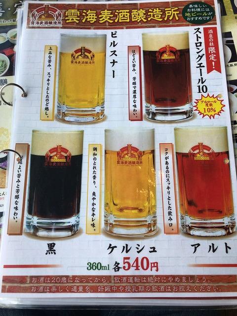 綾町『酒泉の杜』の照葉庵のビール