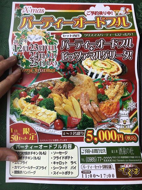 綾町『酒泉の杜』の照葉庵ではクリスマス用のオードブルも注文可能