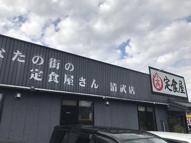 あなたの街の定食屋さん(清武店)