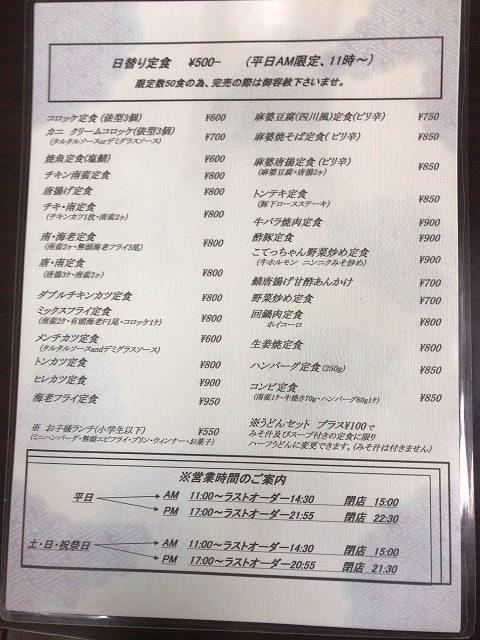 あなたの街の定食屋さん(清武店)の定食メニュー