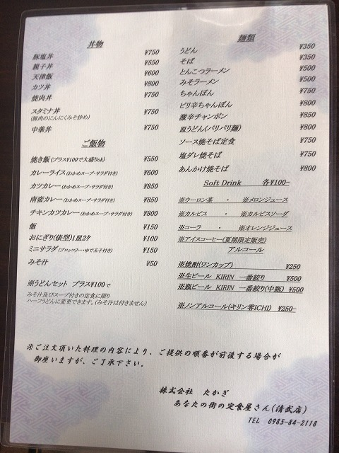 あなたの街の定食屋さん(清武店)の単品メニュー