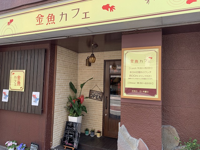 金魚カフェ外観