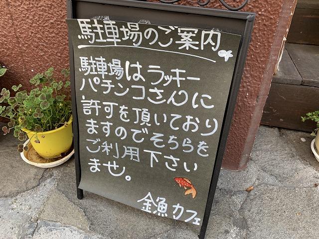 金魚カフェの駐車場案内