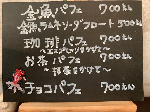 金魚カフェのパフェメニュー